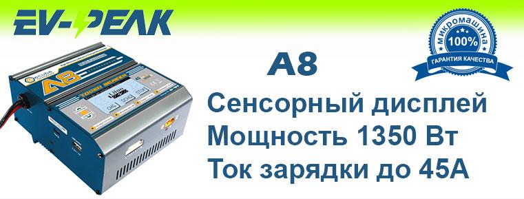EV-Peak A8
