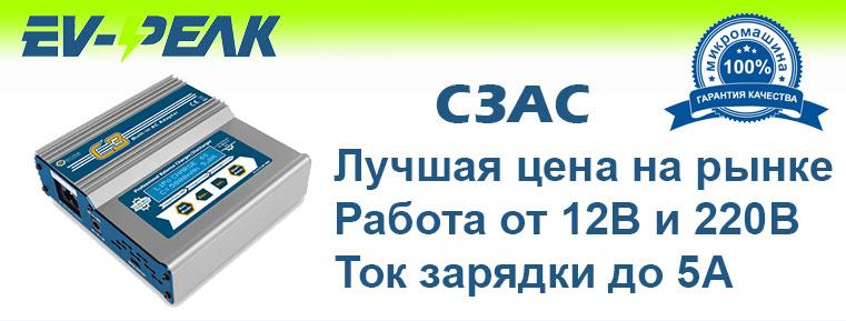 EV-Peak C3AC