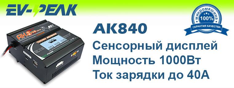 EV-Peak AK840