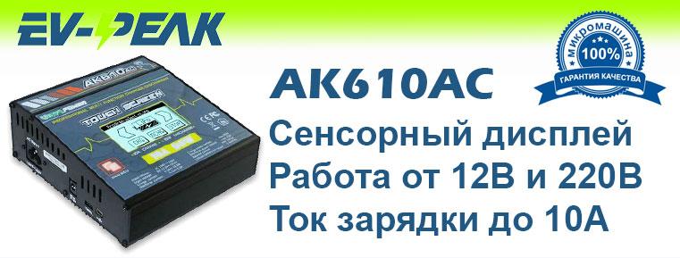 EV-Peak AK610AC