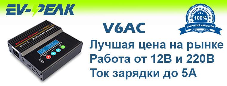 EV-Peak V6AC